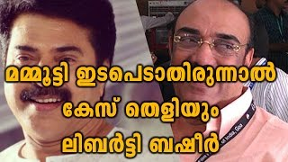 Actress Case:Liberty basheer's allegations against leading Actors   Filmibeat Malayalam