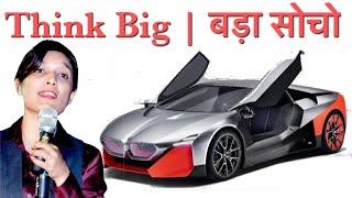 Bada socho aur Behtar Bano by Mind Guru Soniya