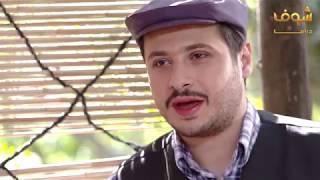 محمد لاقى حالو واصل على طبرية 😱😱 طوق البنات 4 شوف دراما