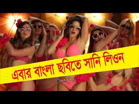 Xxx Mp4 এবার বাংলা ছবিতে সানি লিওন Sunny Leon 3gp Sex