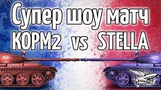 18+ Стрим - Супер ШОУ матч - КОРМ2 против STELLA