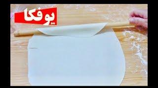 عجينة اليوفكا لعمل الكوزلمة والبوريك ( خبز رقاق ) .. ياش يوفكا همورو