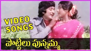 Pottelu Punnamma Telugu Superhit Video Songs || Back 2 Back || Murali Mohan ,Sri Priya,Mohanbabu