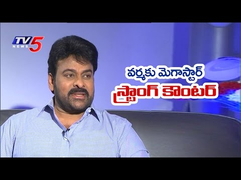 Chiranjeevi Strongly Reacts on RGV Comments