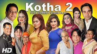 KOTHA 2 (FULL DRAMA) – 2017 NEW STAGE DRAMA