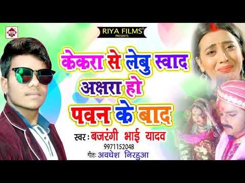 Xxx Mp4 केकरा से लेबू स्वाद अक्षरा हो पवन के बाद Bajrangi Bhai Yadav Pawan Singh Sadi Songs 2018 New 3gp Sex