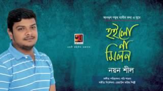 Ami Ki Bhulete Pari By Nayan Shil | Album  Hoilona Milon | Official lyrical Video