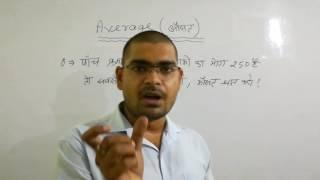 AVERAGE TRICK IN HINDI  (Part 1) औसत की सबसे आसान( सरल) विधि