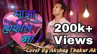 Nako Chandra Tare Cover song | Male Version | Maza Hoshil Na | Zee music marathi