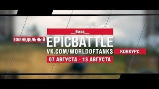 EpicBattle : __6axa__ / Spähpanzer SP I C (конкурс: 07.08.17-13.08.17) [World of Tanks]