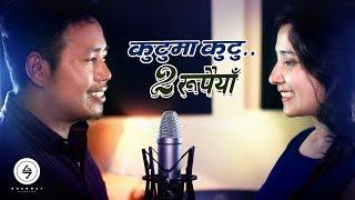 Kutu Ma Kutu - Dui Rupaiyan I Amin & Sumi I Duet Cover