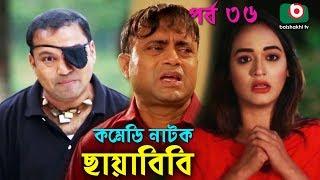 কমেডি নাটক - ছায়াবিবি | Chayabibi | EP - 36 | A K M Hasan, Chitralekha Guho, Arfan, Siddique, Munira