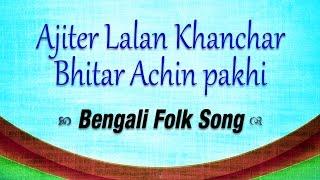 Khanchar Bhitar Achin Pakhi   Bengali Folk Songs - Baul   Ajit Pandey   Ajiter Lalan