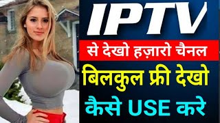 How to use iptv ( Internet Protocol Television ) by Easy App