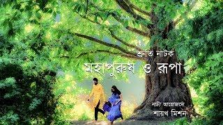 Mohapurush O Rupa | Himu (Episode-2) | Sruti Natok by Mission
