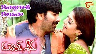 Dubai Seenu Songs | Kanya Rasi Video song | Ravi Teja, Nayanatara | #DubaiSeenu