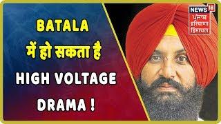 Breaking News: Batala में   हो सकता है High Voltage Drama, Simranjit Singh Bains हो सकते है गिरफ़्तार