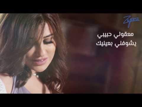 Najwa Karam - Habibi Min [Official Lyric Video] (2017) / نجوى كرم - حبيبي مين
