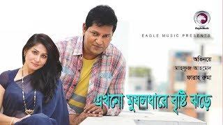 Bangla New Natok | Ekhono Mushol Dhare Bristi Jhore | Sharmili Ahmed, Farah Ruma, Mahfuz Ahmed