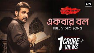 Ekbar Bol | Baishey Srabon | Prosenjit Chatterjee | Abir | Parambrata | Raima | Anupam Roy | 2011