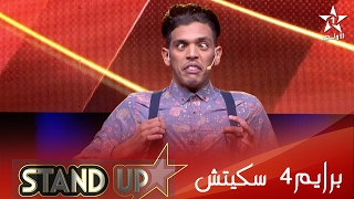 StandUp - محمد فاتح - Prime 4 - Sketch