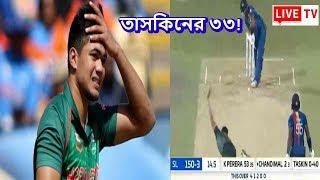 ৩ ছয় ও ১ চারে তাসকিনের ৩৩! বাজে বোলিংয়ে বাংলাদেশ নাজেহাল|bangladesh vs srilonka for tri series 2018