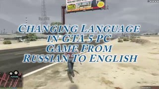 How to Change Language in GTA 5 From Russian to English