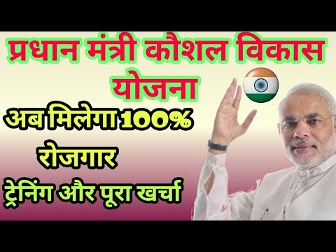 Xxx Mp4 प्रधान मंत्री कौशल विकास योजना 2018 Pradhan Mantri Koshal Vikas Yojana 2018 In Hindi पूरी जानकारी। 3gp Sex