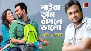 Naiba Tumi Basle Bhalo   by F A Sumon   ft Sabila Nur , Jovan   Bangla New Music Video 2019
