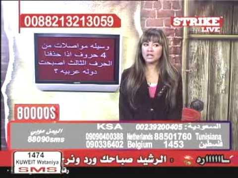 كحاب كحاب شرمطه شرمطه قناة سترايك يا عرب