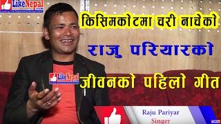राजु परियारको जीवनको पहिलो गीत  / Raju Pariyar First  Song