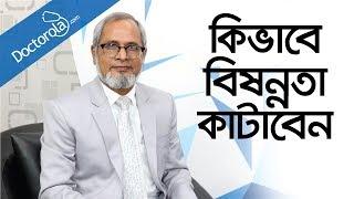 ডিপ্রেশন থেকে মুক্তির উপায় Depression And Obsession Treatment In Bangla-bangla Health Tips