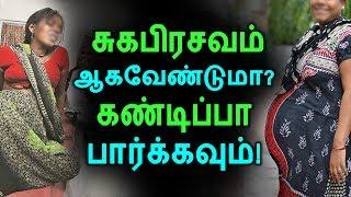 சுகபிரசவம் ஆகவேண்டுமா? கண்டிப்பா பார்க்கவும்! | Tamil Health Tips | Home Remedies | Latest News