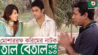 Bangla Comedy Natok   Tal Betal   EP 13   Mosharraf Karim, Hillol, Jenny, Mim
