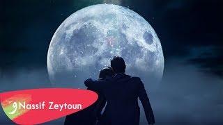 Nassif Zeytoun - Bi Rabbek [Official Music Video] (2017) / ناصيف زيتون - بربك