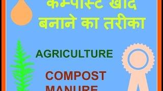 कंपोस्ट खाद ,Compost Khad,Nadep Tanka,Jevik Kheti