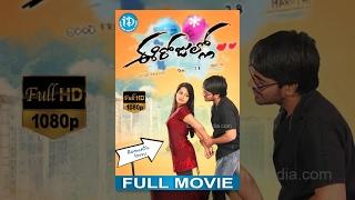 Ee Rojullo Full Movie - Srinivas | Reshma Rathore | Maruthi Dasari
