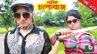 Bangla Comedy Natok | Chapabaj EP - 102 | ATM Samsuzzaman, Hasan Jahangir, Joy, Eshana, Any