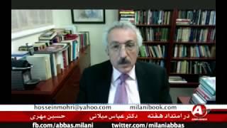 Hossein Mohri, Abbas Milani, سيد عباس ميلاني ـ حسين مُهري ؛