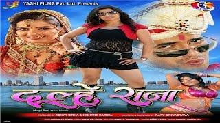 Dulhe Raja Part 1 |  Dinesh lal yadav 'Nirahua' | Anlge Music