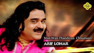 Arif Lohar - Man Wan Thandiyan Chhanwan - Pakistani Punjabi Old Hit Song