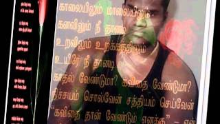Tamil Sad Song oru nalum unnai maravatha