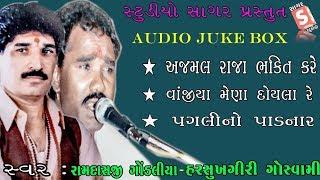 Ajmal Raja Bhakti Kare | Ramdas Gondaliya -Harsukhgiri Goswami | Studio Sagar - Audio JukeBox