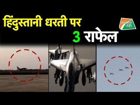 Xxx Mp4 3 Rafale लड़ाकू विमान पहुंचे भारत Bharat Tak 3gp Sex