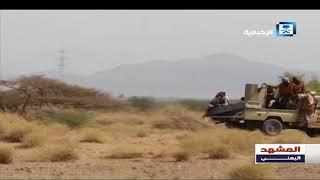تقرير المشهد اليمني - تقدم ميداني للجيش اليمني في صعدة