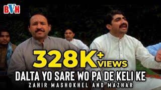 Zahir Mashokhel and Mazhar New HD Songs 2017 - Dalta Yo Sare Wo Pa De Keli Ke