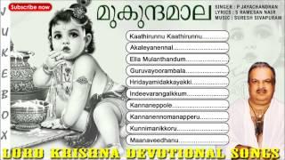 Munkundamaala | P Jayachandran | Lord Krishna Malayalam Devotional Songs Jukebox