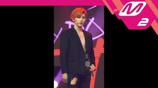 [MPD직캠] 엔시티 유 태용 직캠 'Baby Don't Stop' (NCT U TAE YONG FanCam) | @MCOUNTDOWN_2018.3.1
