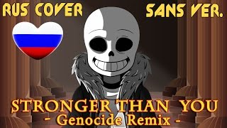 [Undertale] Stronger Than You - Genocide Remix (Русская Версия)