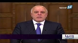 تقرير  هنا الرياض - استفتاء كردستان.. مخاطر الخطوة ومسارات الاحتواء؟